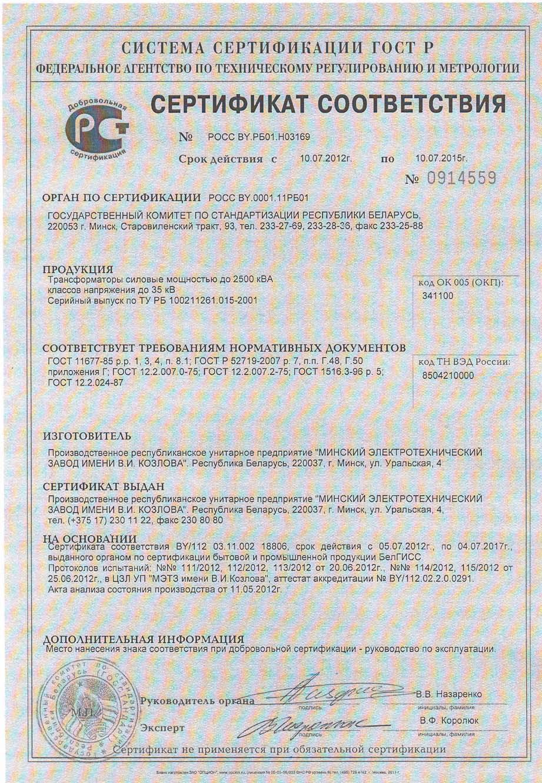 Сертификат Минск